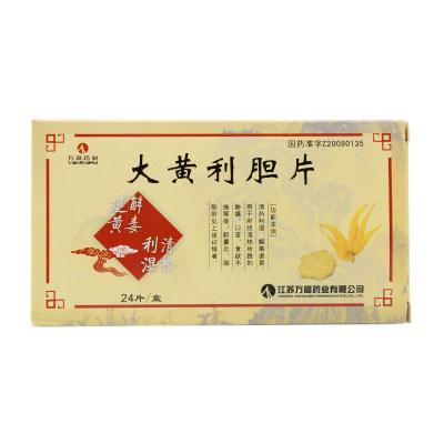 万高 大黄利胆片 0.35g*24片/盒