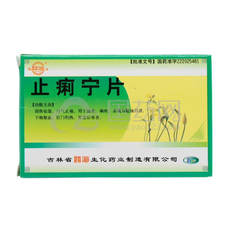 跨海 止痢宁片 0.35g*24片/盒