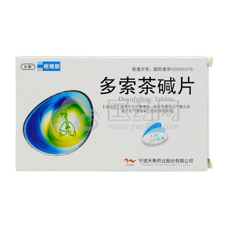 枢维新 多索茶碱片 0.2g*12片/盒
