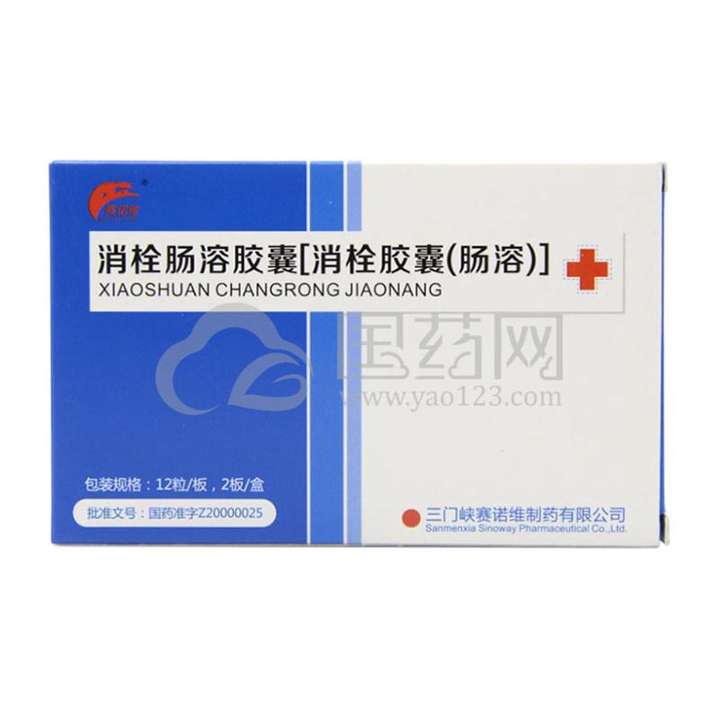 SINOWAY PHARM/赛诺维 消栓肠溶胶囊 0.2g*24粒/盒