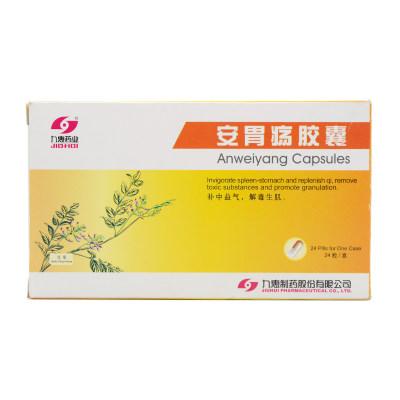 九惠药业 安胃疡胶囊 0.2g*24粒/盒