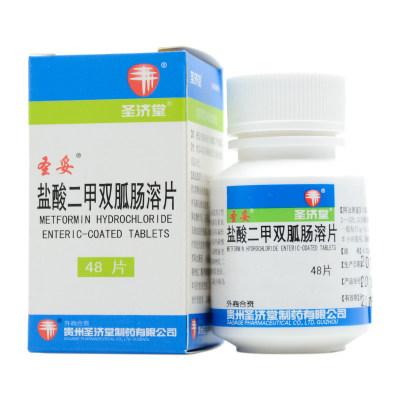 圣妥 盐酸二甲双胍肠溶片 0.25g*48片*1瓶/盒