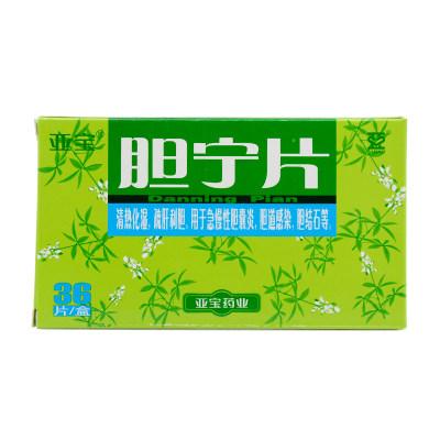 亚宝 胆宁片 0.25g*36片/盒