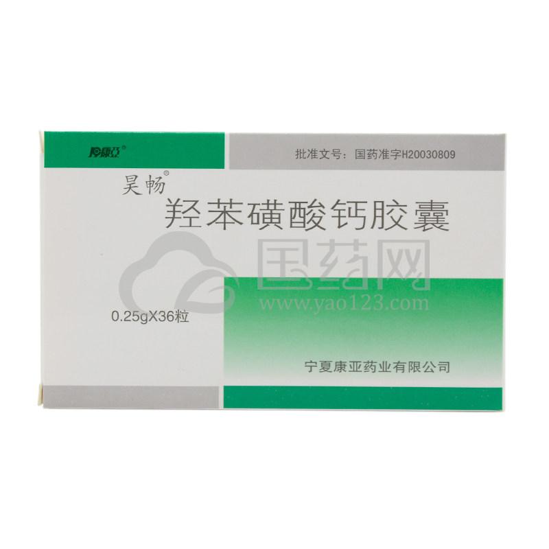 昊畅 羟苯磺酸钙胶囊 0.25g*36粒/盒