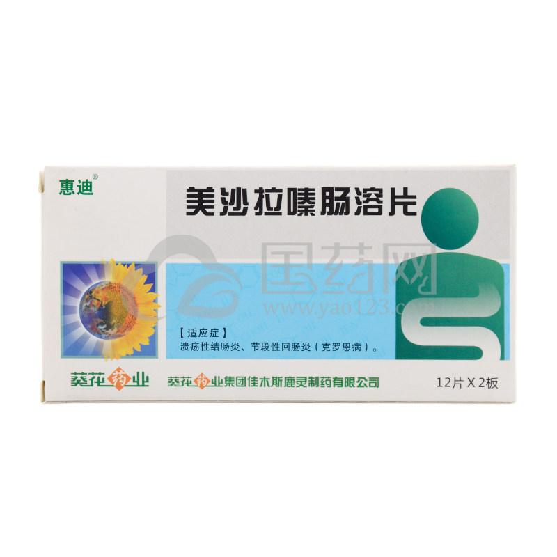 惠迪 美沙拉嗪肠溶片 0.25g*24片/盒