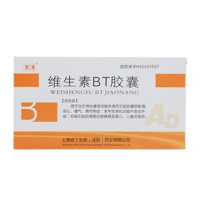 安康 维生素BT胶囊 0.1g*24粒/盒