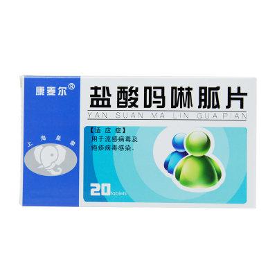 康麦尔 盐酸吗啉胍片 0.1g*20片/盒
