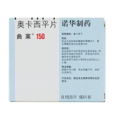 曲莱/Trileptal 奥卡西平片 0.15g*50片/盒