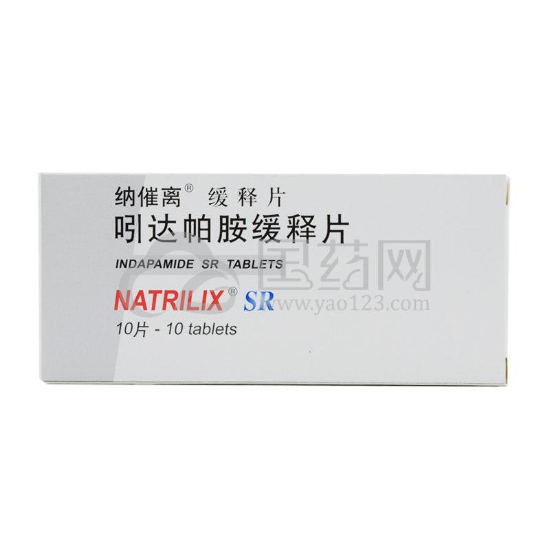 纳催离 吲达帕胺缓释片 1.5mg*10片/盒