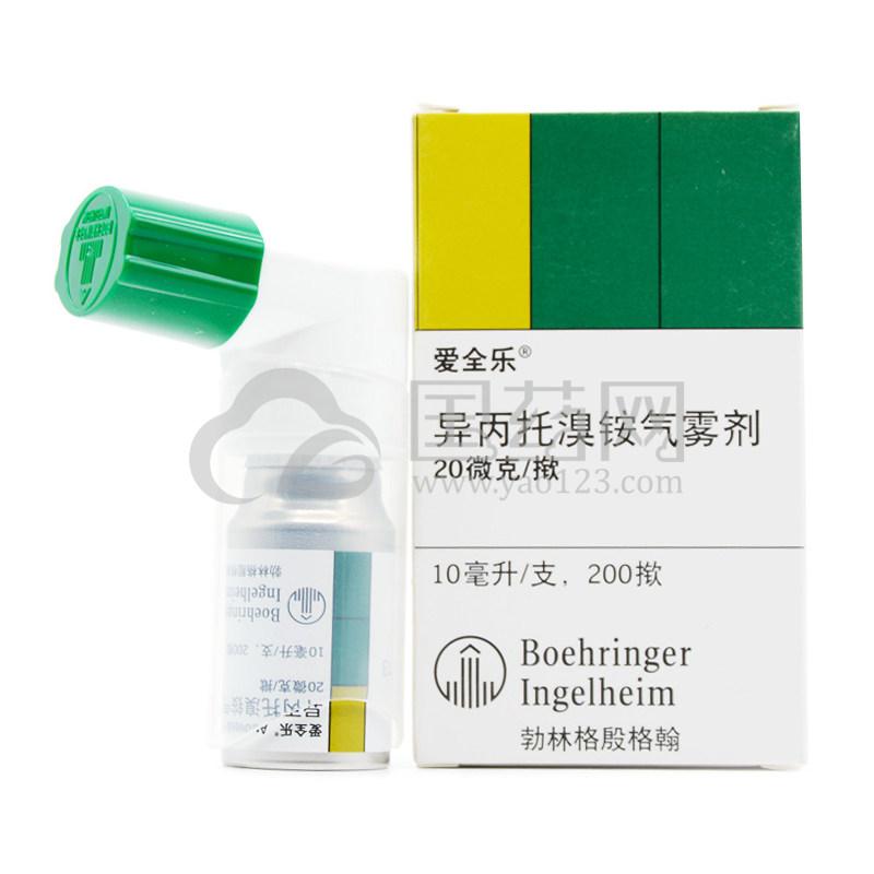 爱全乐 异丙托溴铵气雾剂 10ml*1瓶/盒