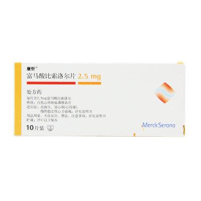 康忻 富马酸比索洛尔片 2.5mg*10片/盒