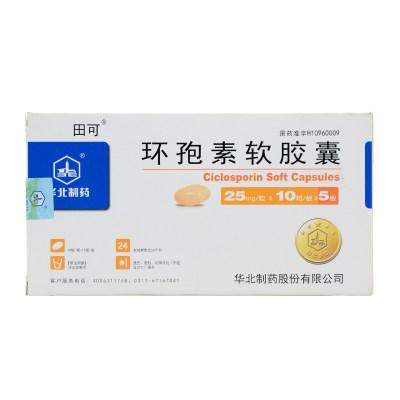 田可 环孢素软胶囊 25mg*50粒/盒
