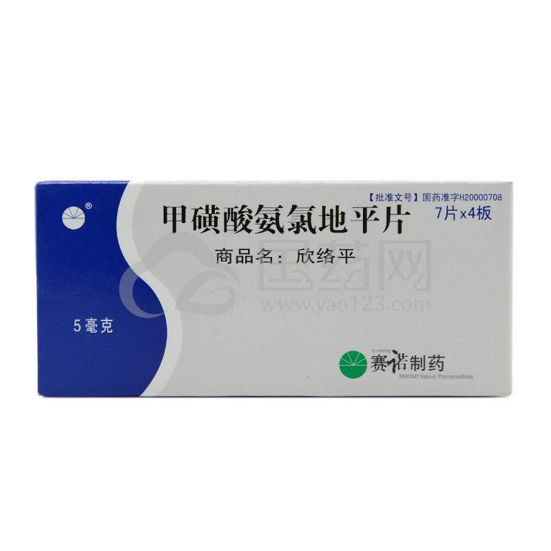 欣络平 甲磺酸氨氯地平片 5mg*7片*4板/盒