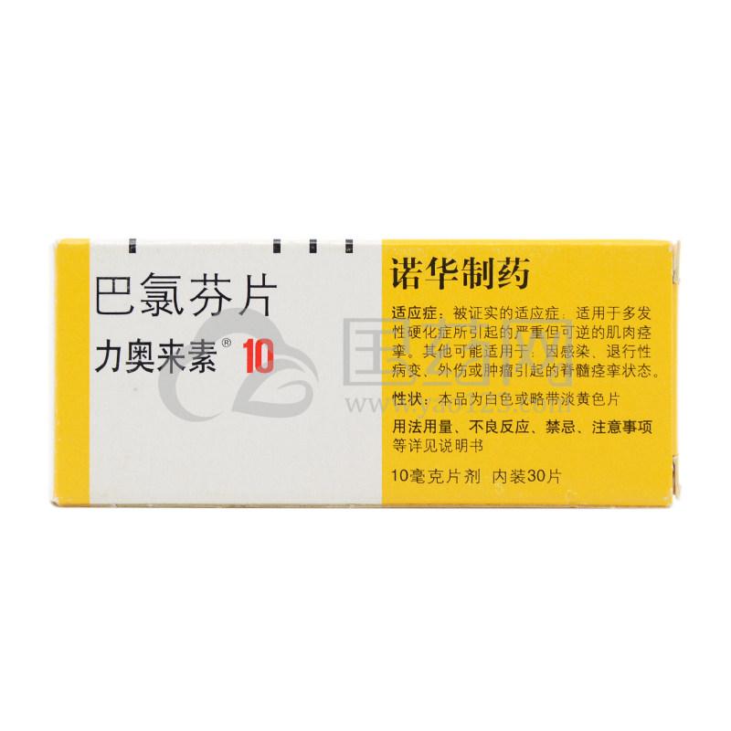 力奥来素 巴氯芬片 10mg*30粒/盒