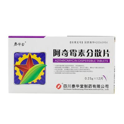 泰华堂 阿奇霉素分散片 0.25g*12片/盒