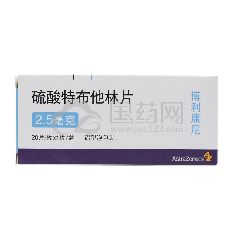 博利康尼 硫酸特布他林片 2.5mg*20片/盒