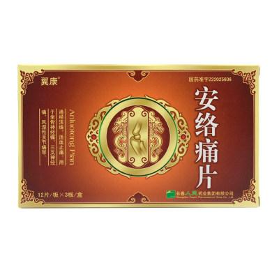翼康 安络痛片 36片/盒