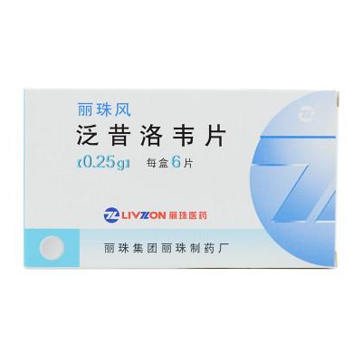 丽珠风 泛昔洛韦片 0.25g*6片/盒