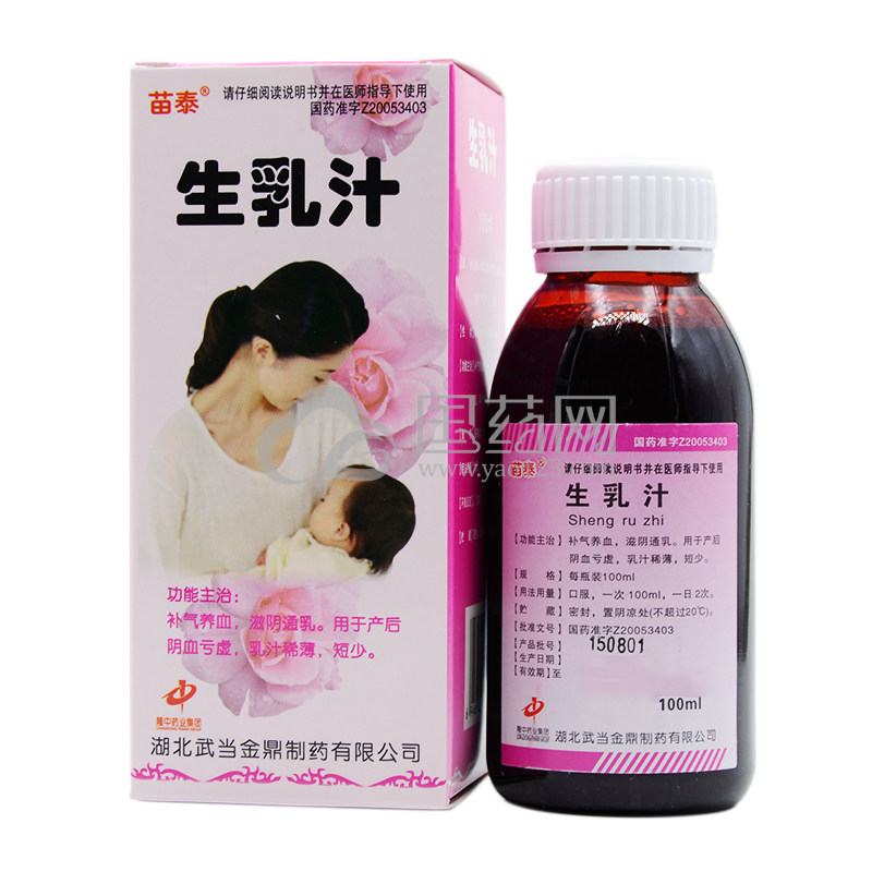 苗泰 生乳汁 100ml*1瓶/盒