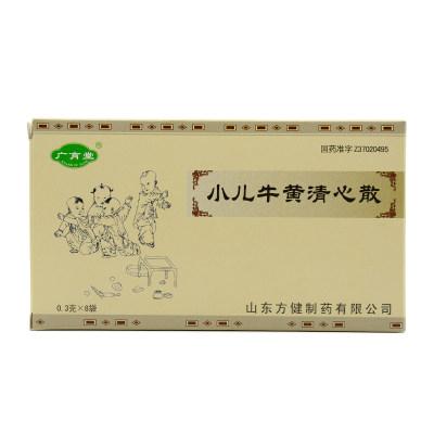广育堂 小儿牛黄清心散 0.3g*8袋/盒