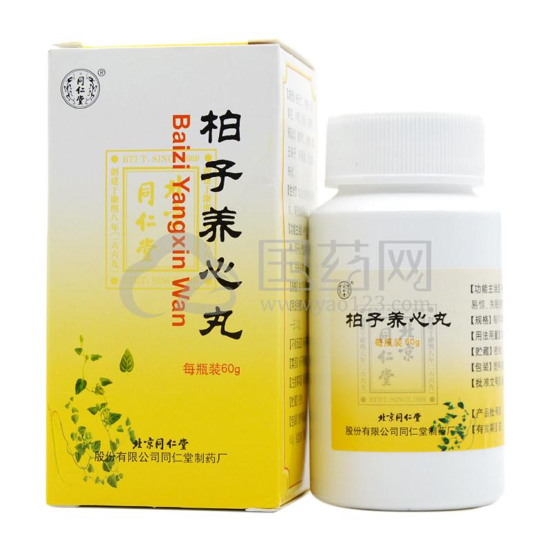 同仁堂 柏子养心丸 60g*1瓶/盒