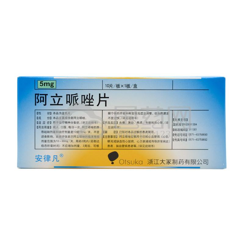 安律凡 阿立哌唑片 5mg*10片/盒