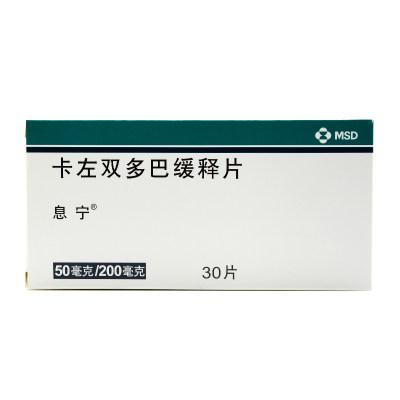息宁 卡左双多巴缓释片 30片/盒