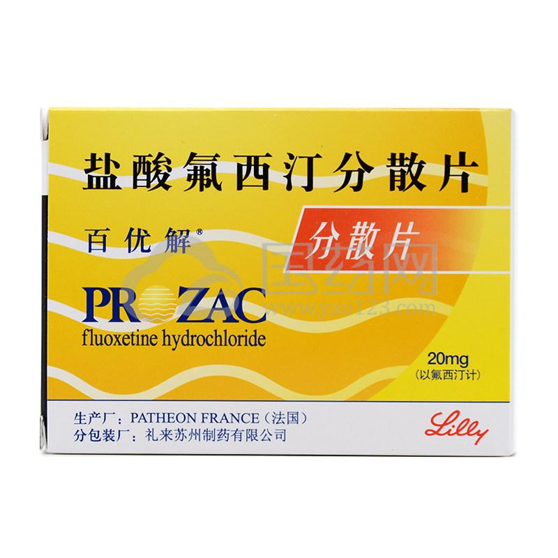 百优解 盐酸氟西汀分散片 20mg*28片/盒