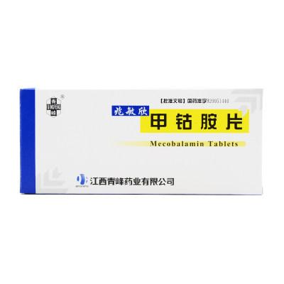 兆敏欣 甲钴胺片 0.5mg*24片/盒