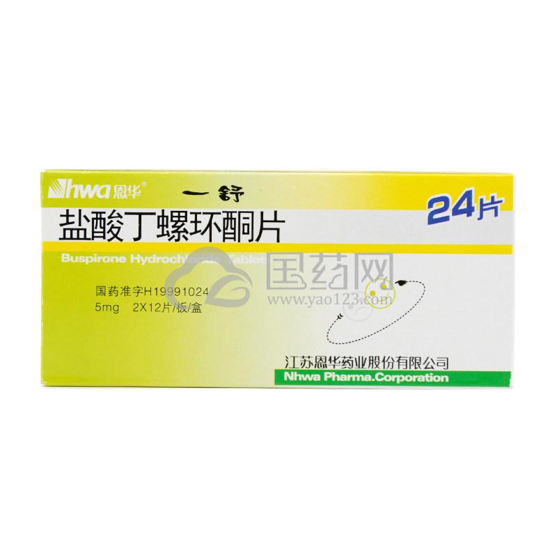 一舒 盐酸丁螺环酮片 5mg*24片/盒