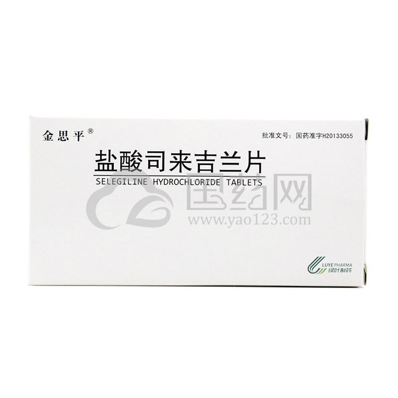 金思平 盐酸司来吉兰片 5mg*10片/盒