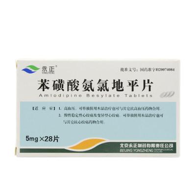 永正 苯磺酸氨氯地平片 5mg*28片/盒