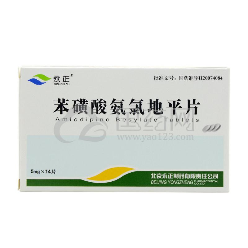 永正 苯磺酸氨氯地平片 5mg*14片/盒