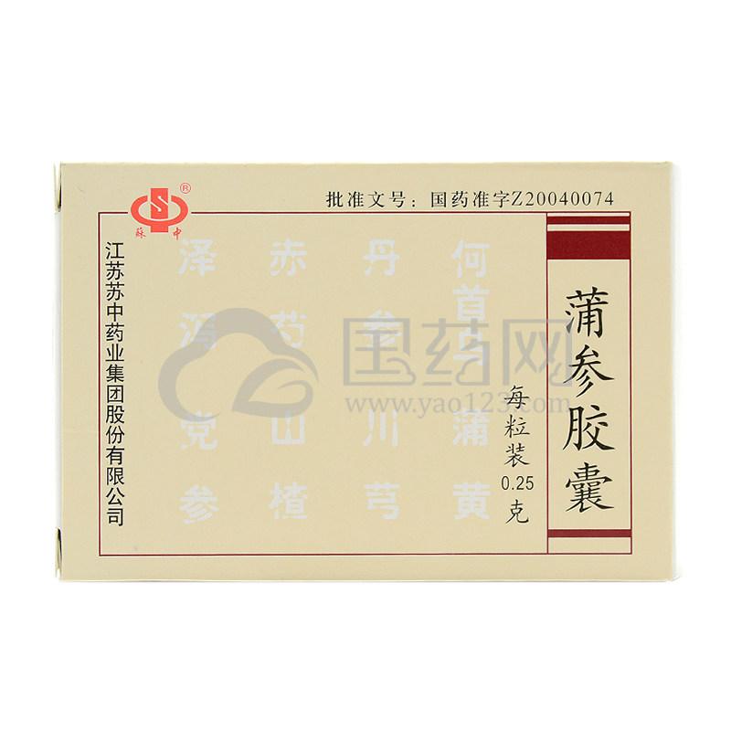 苏中 蒲参胶囊 0.25g*48粒/盒