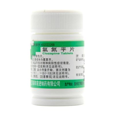 前药 氯氮平片 25mg*100片/瓶