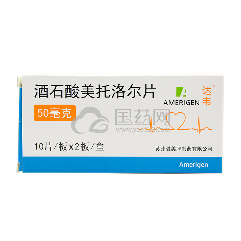 达韦 酒石酸美托洛尔片 50mg*20片/盒