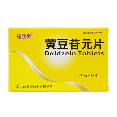 钰欣衡 黄豆苷元片 50mg*12片/盒