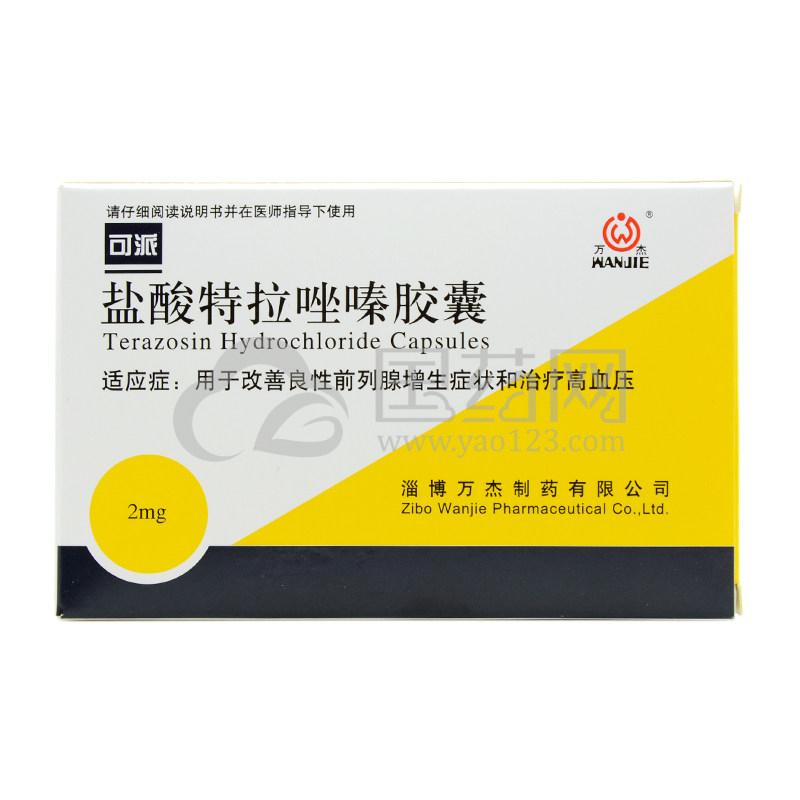 可派 盐酸特拉唑嗪胶囊 2mg*14粒/盒