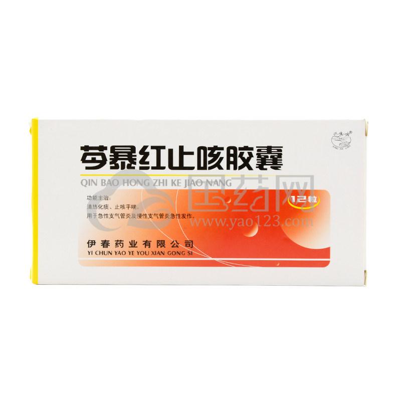 兴安岭 芩暴红止咳胶囊 0.5g*12粒/盒