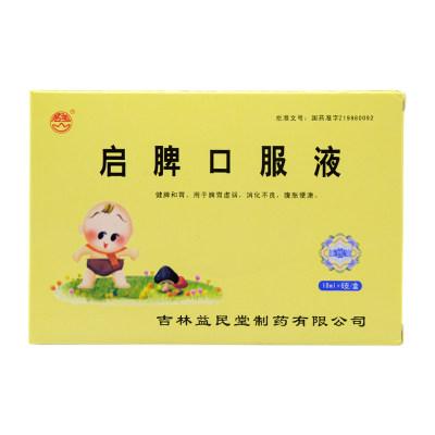 益民堂 启脾口服液 10ml*6支/盒