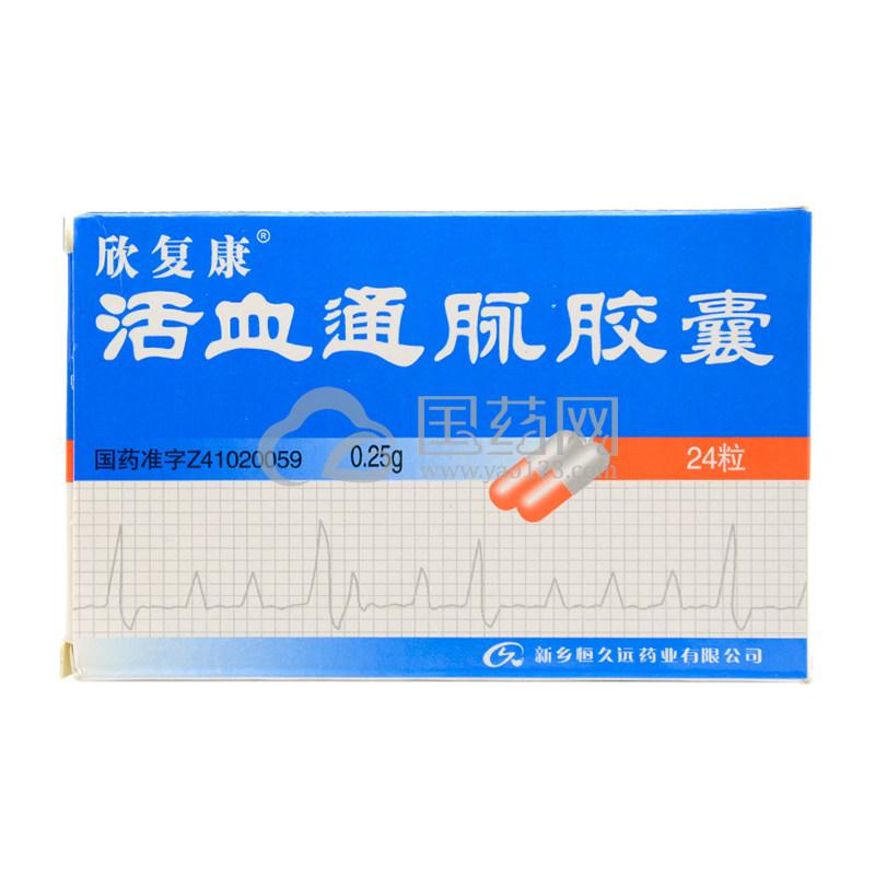 欣复康 活血通脉胶囊 0.25g*24粒/盒