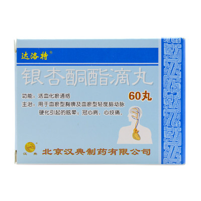 达洛特 银杏酮酯滴丸 60丸/盒