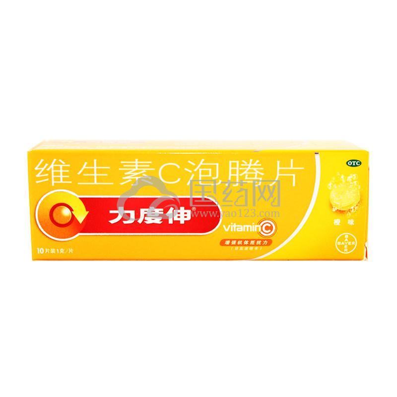 力度伸 维生素C泡腾片 1g*10片(橙味)