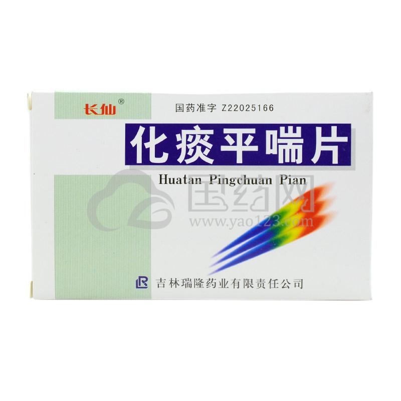 长仙 化痰平喘片 12片*2板/盒