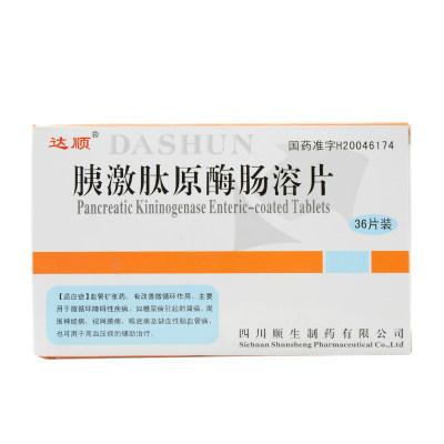 达顺 胰激肽原酶肠溶片 120单位*36片/盒