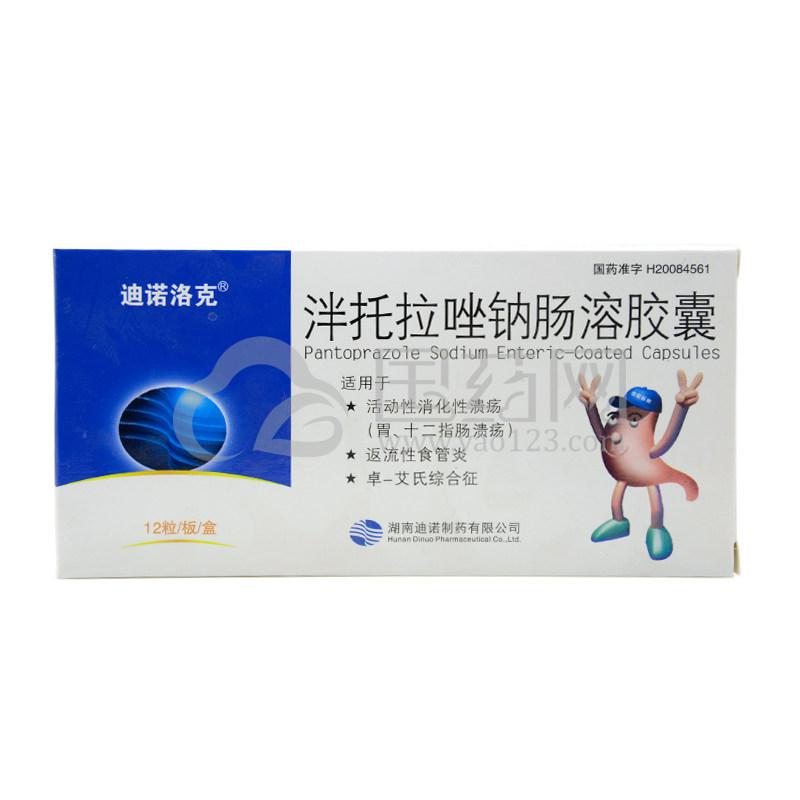 迪诺洛克 泮托拉唑钠肠溶胶囊 40mg*8粒/盒