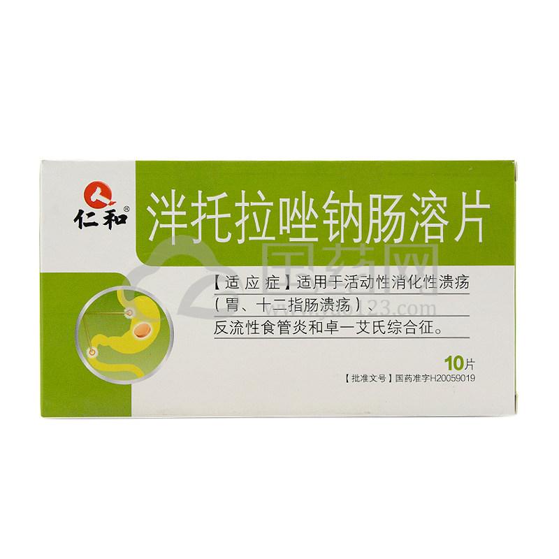 仁和 泮托拉唑钠肠溶片 40mg*10片/盒