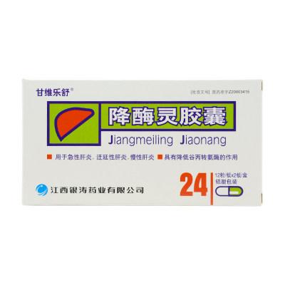 甘维乐舒 降酶灵胶囊 0.15g*24粒/盒