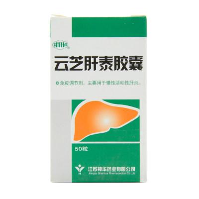 蜜环 云芝肝泰胶囊 0.28g*50粒*1瓶/盒