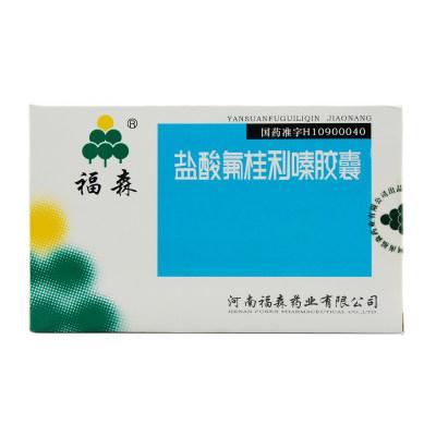 福森 盐酸氟桂利嗪胶囊 5mg*20粒/盒